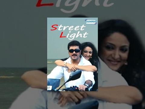 Street Light  - Superhit Bengali Movie -...