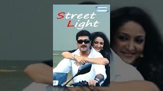 Street Light  - Superhit Bengali Movie - Locket Chatterjee |  Arjun Chakraborty