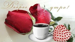 ДОБРОЕ УТРО ХОРОШЕГО ДНЯ GOOD MORNING GIF КАРТИНКИ! ДЛЯ Viber, whats app,vkontakt, ok, fb, twitter.