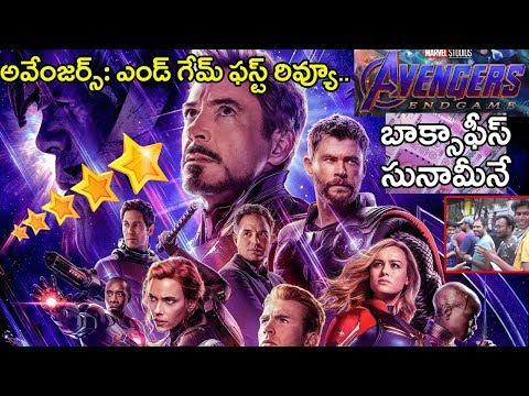 Avengers End Game First Review In Telugu | Avengers End Game Public Response | GARAM CHAI