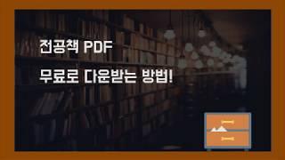 대학 전공책 PDF 무…