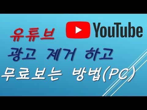 유튜브 광고 없이 보는 방법(무료, PC용)