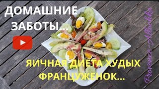 ЯИЧНАЯ ДИЕТА ХУДЫХ ФРАНЦУЖЕНОК /ч.2 УБОРКА ДОМА