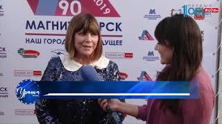Уралым от 17.07.2019