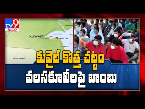 800,000 Indians may be forced to leave as Kuwait approves expat quota bill -   TV9