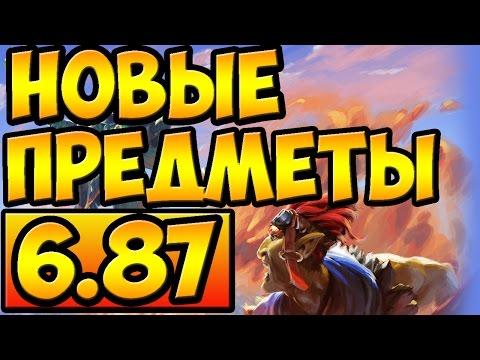 видео: НОВЫЕ ПРЕДМЕТЫ 6.87 ДОТА 2   НОВЫЙ ПАТЧ 6.87 dota 2