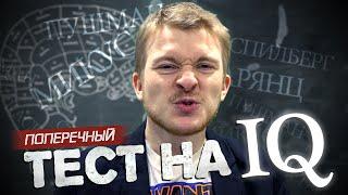 """ТЕСТ """"БЛОГЕРОВ"""" НА IQ"""