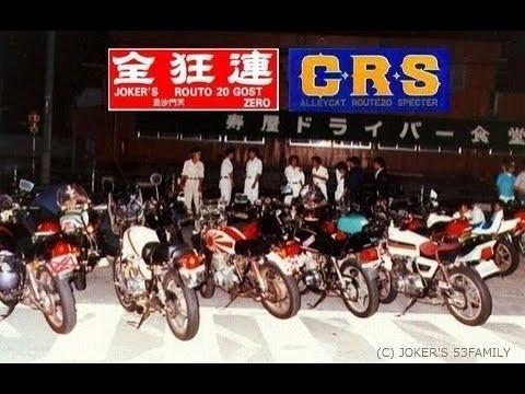 全狂連 & C.R.S連合 - 暴走族 80's Bosozoku