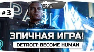 РЕВОЛЮЦИЯ НАЧИНАЕТСЯ! ● Detroit: Become Human ● Прохождение #3