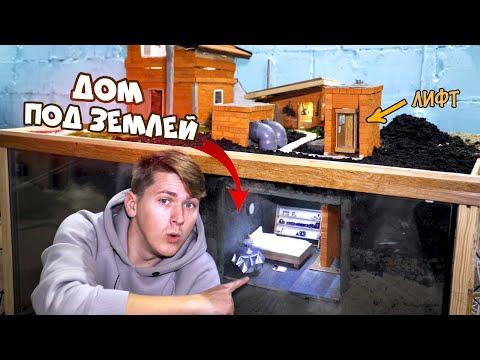 СТРОИМ МИНИ ДОМ ПОД ЗЕМЛЕЙ - DIY