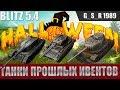 WoT Blitz - Ивент на носу, катаем Дракулу Хельсинга и Франкенштанк - World of Tanks Blitz (WoTB)