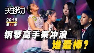 2018天生我才Teen's Talent Show· Episode 12: 钢琴高手来冲浪 谁最棒