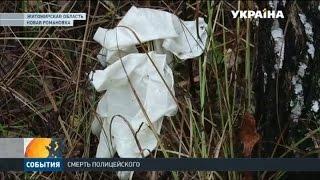 В Житомирской области нашли тело инспектора полиции(Мужчина погиб от взрыва гранаты. Правоохранители уверены, это было самоубийство - после семейной ссоры...., 2016-10-10T17:08:13.000Z)