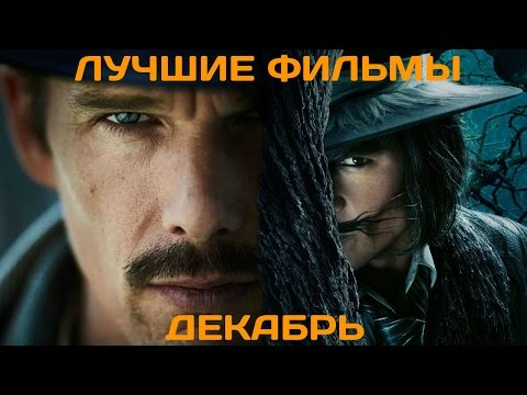 Что посмотреть? Лучшие фильмы декабря 2014
