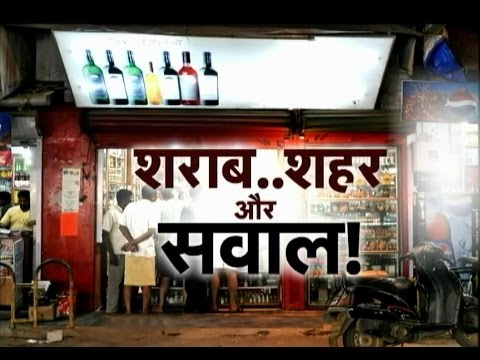 No Liquor shops within 500 meters from highways Supreme Court orders !! Aap Ki Baat