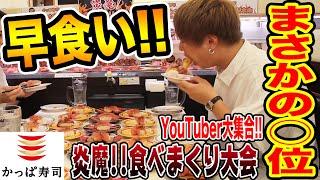 【かっぱ寿司】ガチフードファイター達が集う大会に参加したらまさかの結果に...【炎魔】