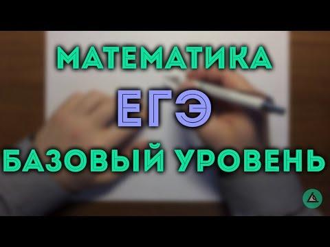 Егэ по математике 2017 базовый уровень видеоуроки все задания