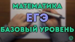 ЕГЭ математика БАЗОВЫЙ уровень#1 🔴
