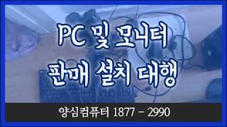 용인 신갈동 컴퓨터수리 PC 및 모니터 판매 설치 대행