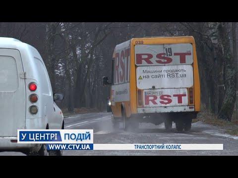 Телеканал C-TV: Транспортний колапс