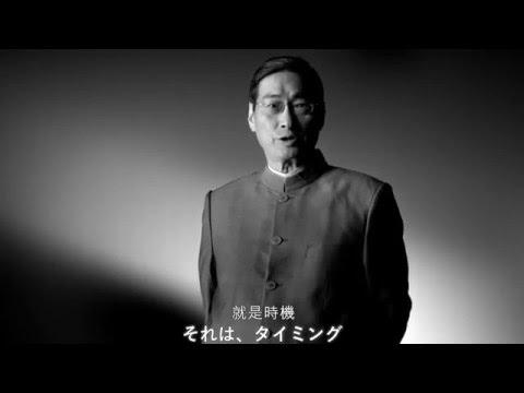 台湾 中国共産党系政党 選挙CM 中華統一促進党【日本語字幕】