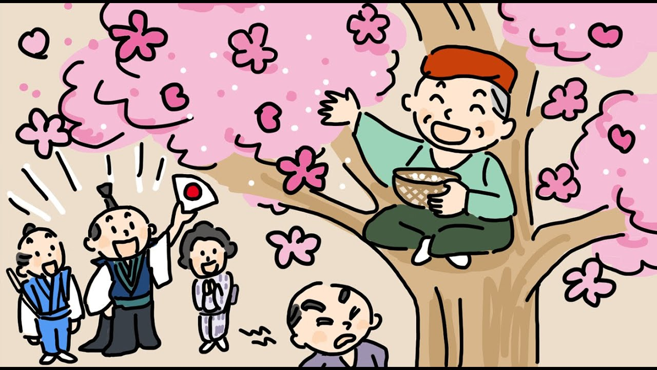 花咲かじいさん(はなさかじいさ...