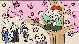 花咲かじいさん(はなさかじいさん) 童話 動く絵本/日本の昔話