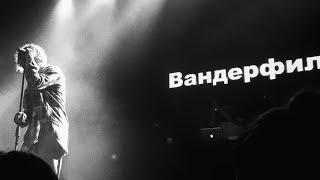 Вандер Фил - Космонавт (Live Concert)