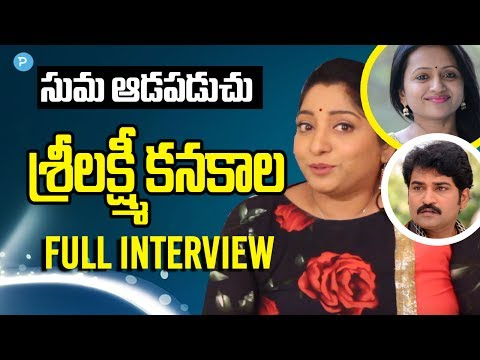 Anchor Suma Sister In Law Sri Lakshmi Kanakala Interview || Telugu Popular TV