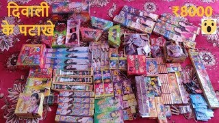 FIREWORKS STASH 2018 | Worth ₹8000 😮 | Biggest Stash | Diwali Ke Patake | Hindi |