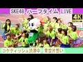 SKE48 ハーフタイム LIVE ライブ コケティッシュ渋滞中 青空片想い 長良川競技場…