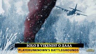 🍳 SOLO В VIKENDI? О ДААА🔫 PUBG - PlayerUnknown's Battleground