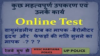 Online Test for HSSC, Haryana Police, Railway Exam, UP Police and all Competitive Exams.