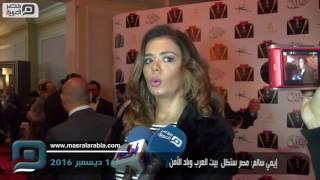 مصر العربية | إيمي سالم: مصر ستظل  بيت العرب وبلد الأمن