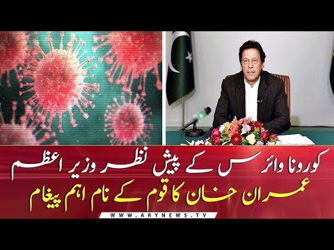 An important message for nation from PM Imran khan