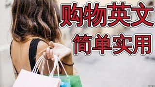 购物英文大全  购物会话英文  Learn English For Shopping English Lesson  旅游英文口语
