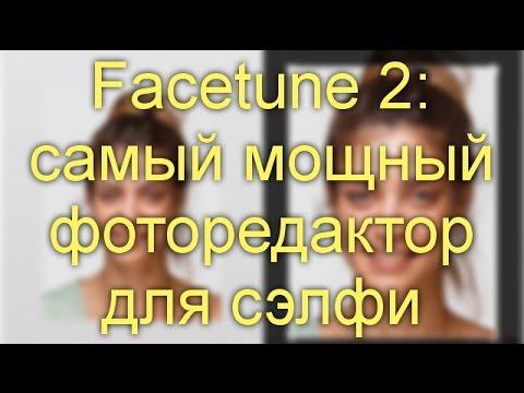 Facetune 2: самый мощный фоторедактор для сэлфи