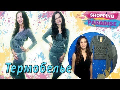 Женское Термобелье с Алиэкспресс - Обзор и Примерка