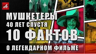 Мушкетеры 40 лет спустя. 10 фактов о легендарном фильме