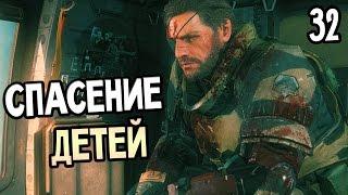 Metal Gear Solid 5: The Phantom Pain Прохождение На Русском #32 — СПАСЕНИЕ ДЕТЕЙ