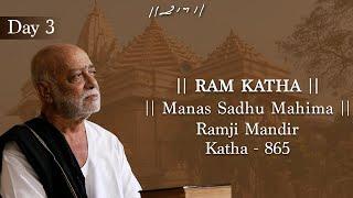 DAY -3   Manas - Sadhu Mahima रामजी मंदिर के सानिध्य में मोरारी बापू की 845 वी रामकथा   Morari Bapu