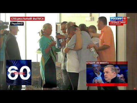 ДНР и ЛНР в одностороннем порядке передали Украине четырех плeнных. 60 минут от 28.06.19