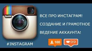 Создание и Грамотное ведение аккаунта в Инстаграм(, 2016-01-31T15:04:25.000Z)