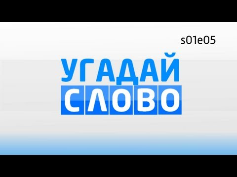 Угадай слово s01e05 - Первоапрельский выпуск (от 01.04.2013)