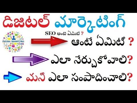 డిజిటల్ మార్కెటింగ్ ఆంటే ఏమిటీ,ఎలా నేర్చుకోవాలి,మనీ ఎలా సంపాదించాలి-vlr Training