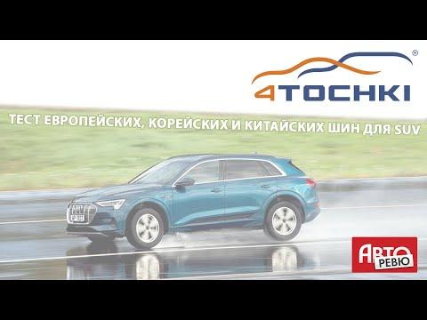 Авторевю: Тест европейских, корейских и китайских шин для SUV