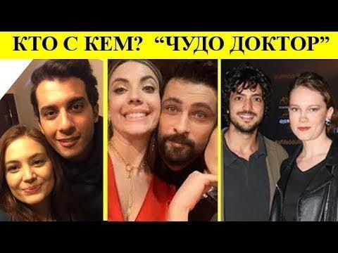 КТО С КЕМ? Личная жизнь актеров турецкого сериала \