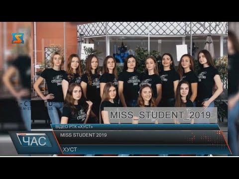 Конкурс краси Miss student 2019
