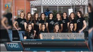 Конкурс краси Miss student 2019 Mp3 Yukle Pulsuz  Endir indir Download - MP3.XALAM.AZ