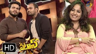 Patas | Getup Srinu & Rambo Ram Prasad Band Baaja Baaraat | 12th May 2017  | ETV Plus